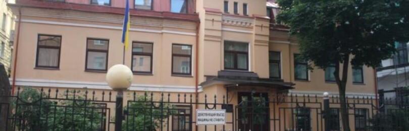 Генеральное консульство Украины в Санкт-Петербурге