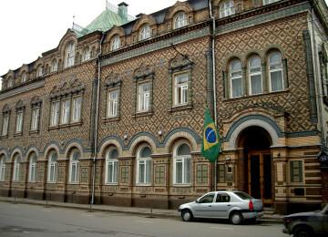 Посольство Бразилии в Москве