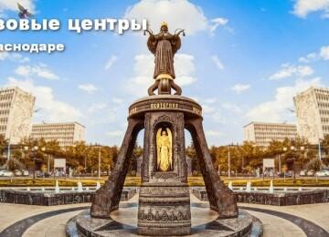 Визовые центры в Краснодаре