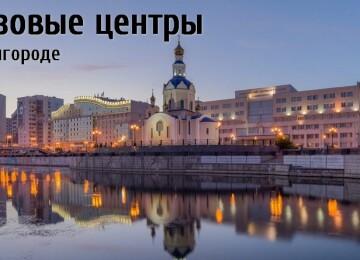 Визовые центры в Белгороде