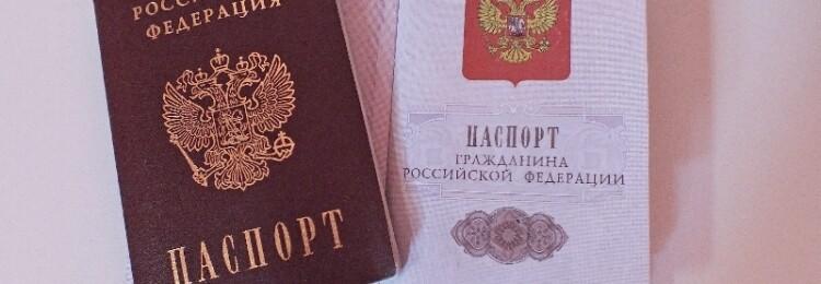 Замена паспорта гражданина РФ в России