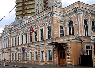 Консульство Норвегии в Москве