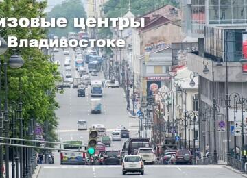 Визовые центры во Владивостоке