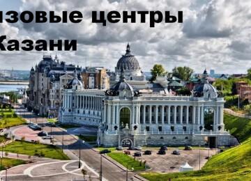 Визовые центры в Казани