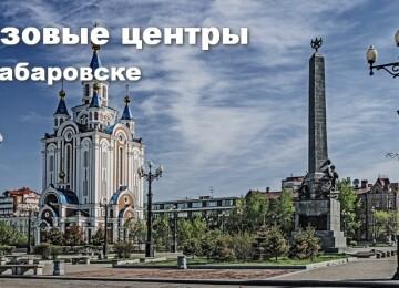 Визовые центры в Хабаровске