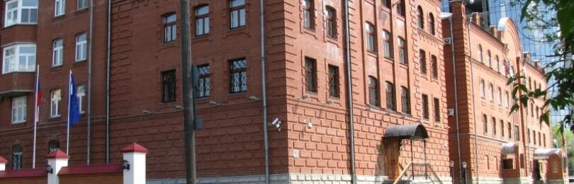 Консульство Великобритании в Екатеринбурге