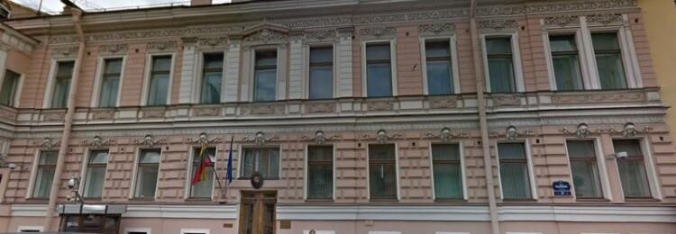 Литовское консульство в СПб