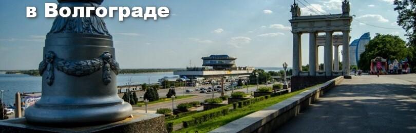 Визовые центры в Волгограде