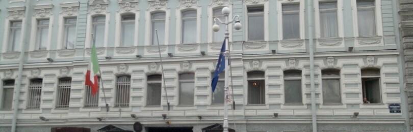 Генеральное консульство Италии в СПб