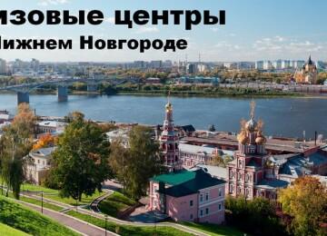Визовые центры в Нижнем Новгороде
