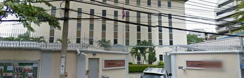 Посольство РФ в Таиланде