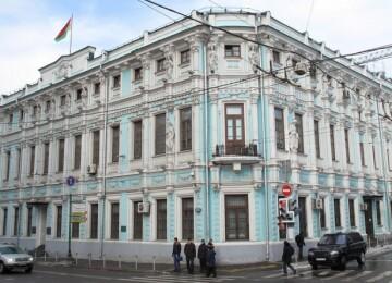 Консульство Республики Беларусь в Москве