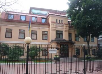 Посольство Украины в СПб
