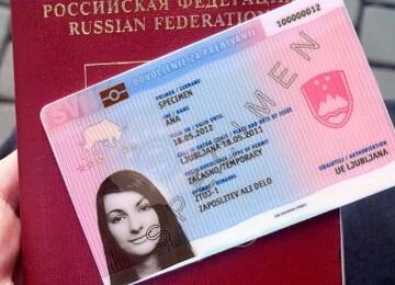 Вид на жительство в Словении для россиян