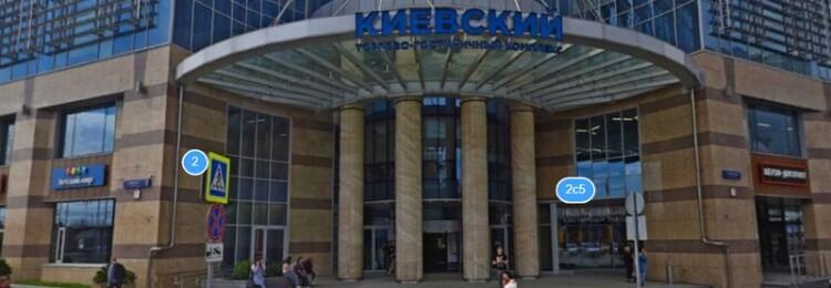Немецкий визовый центр в Москве