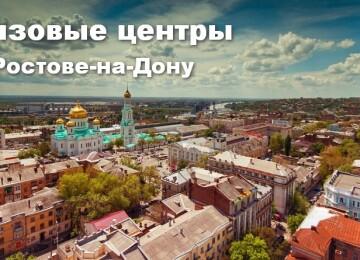 Визовые центры в Ростове-на-Дону