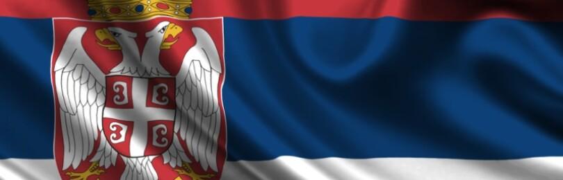 Виза в Сербию для россиян в 2021 году