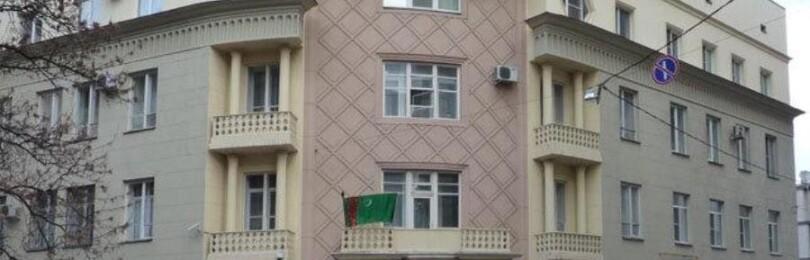 Посольство Туркменистана в Москве