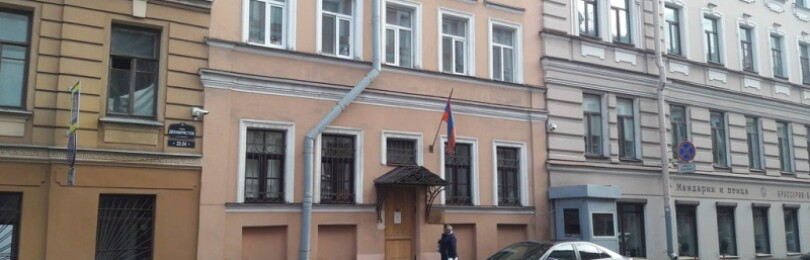 Консульство Армении в Санкт-Петербурге