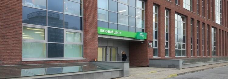 Визовый центр Латвии в Москве