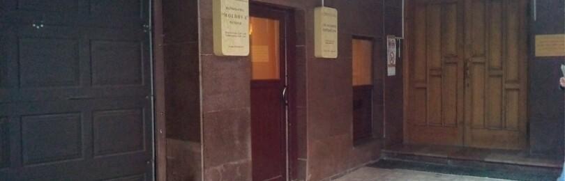 Молдавское посольство в Москве