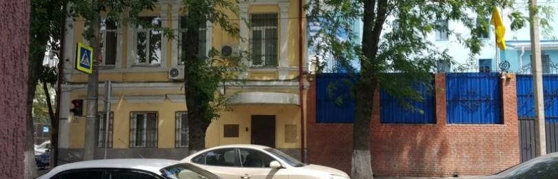 Консульство Украины в Ростове-на-Дону