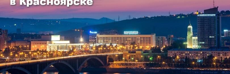 Визовые центры в Красноярске