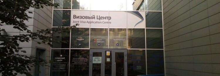 Визовый центр Великобритании в Москве