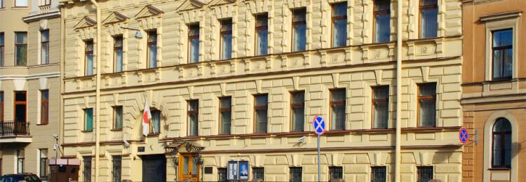 Генеральное консульство Японии Санкт-Петербурге