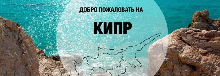 Виза на Кипр для россиян: нужна ли и как оформить самостоятельно в 2021 году
