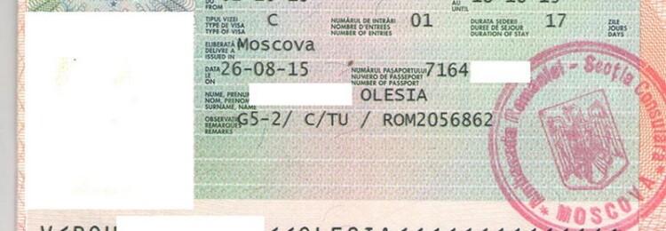 Виза в Румынию для россиян в 2021 году