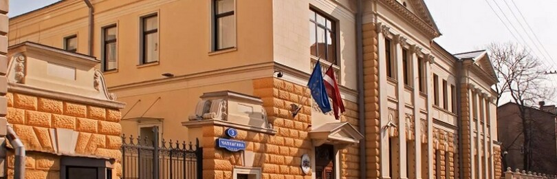 Консульство Латвии в Москве
