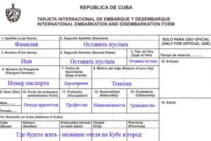 Образец заполнения миграционной карты на Кубу