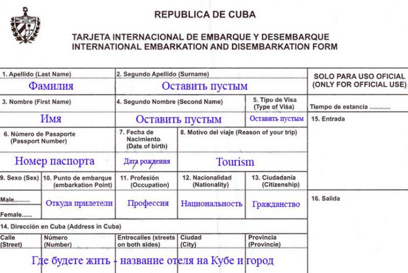 Изображение - Виза на кубу migratsionnaya-karta-kuba