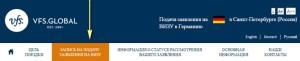 Запись в немецкое консульство в СПб