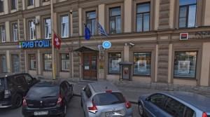 Консульство Швейцарии в Санкт-Петербурге