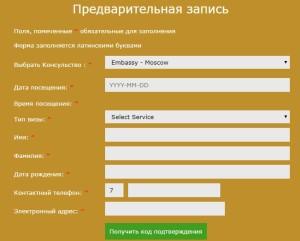 Запись в испанское посольство в Москве