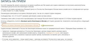 Запись в визовый центр Финляндии в Москве