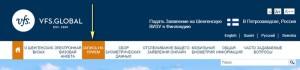 Финский визовый центр в Петрозаводске: запись на прием
