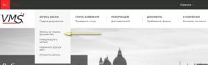 Запись в визовый центр Италии в Воронеже