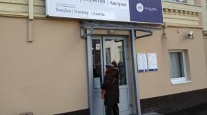 Чешский визовый центр в Москве