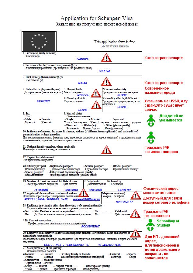 Образец заполненной анкеты на визу во Францию стр.1