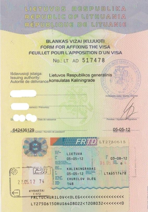 Упрощенный проездной документ - УПД-ЖД