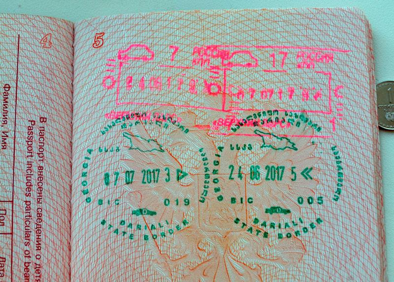 Грузинский штамп в паспорте о пересечении границы