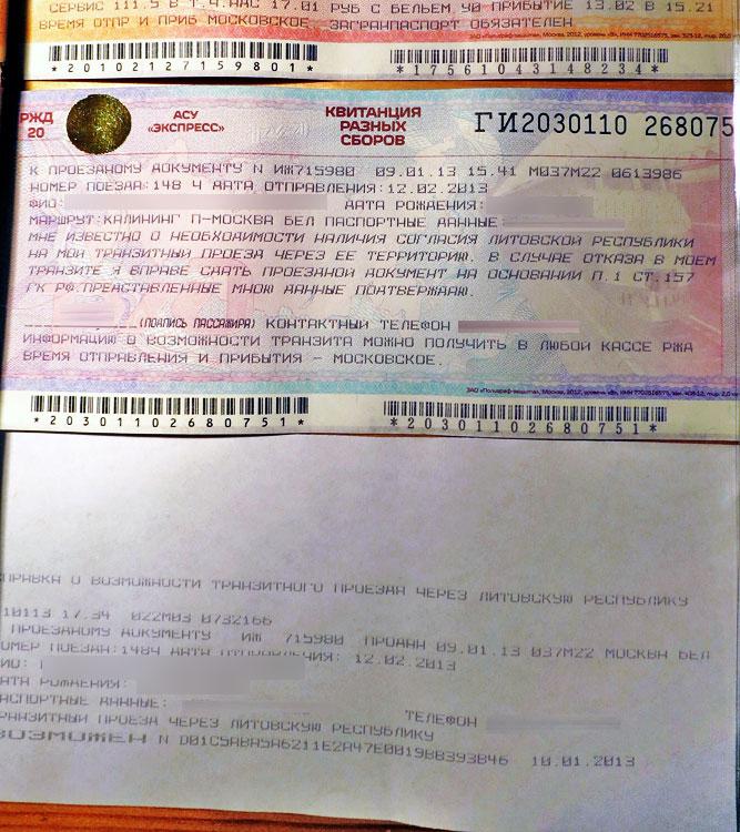 Билет на поезд до Калининграда