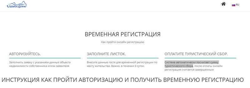 uzbekistan-registratsiya