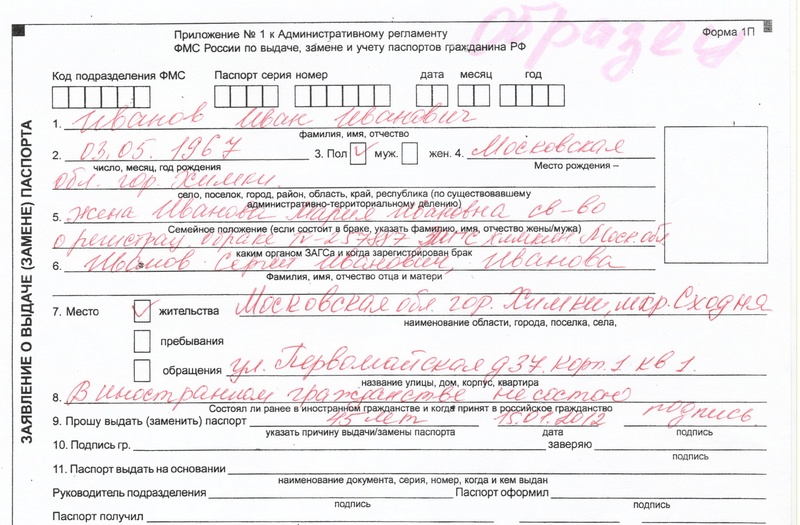Образец заполнения заявления на замену паспорта в 45 лет