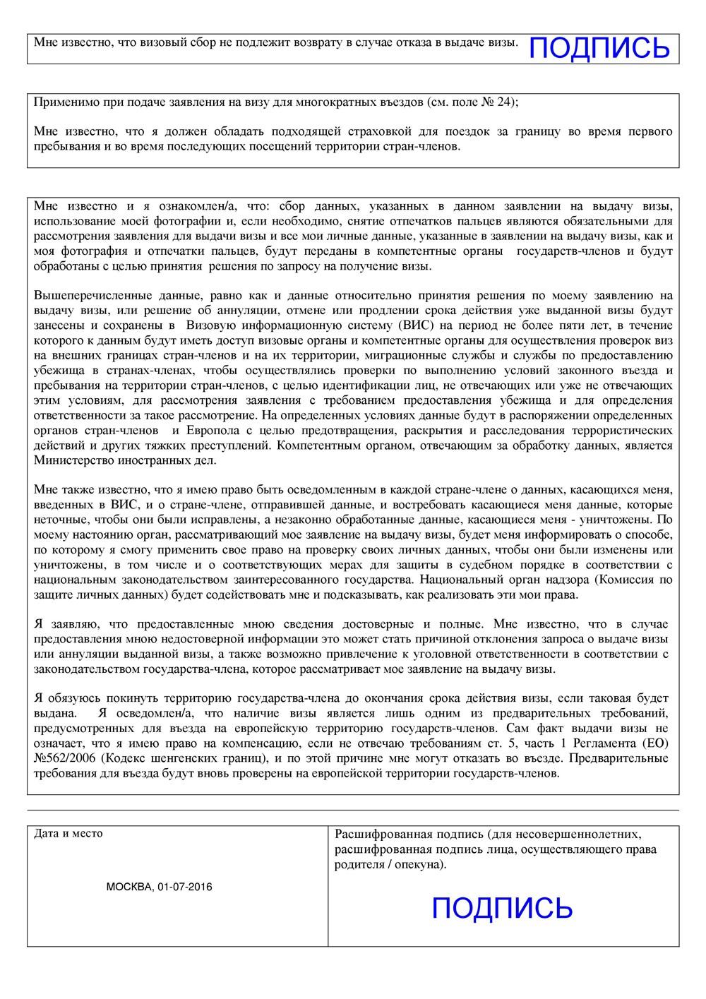 Анкета для болгарской визы