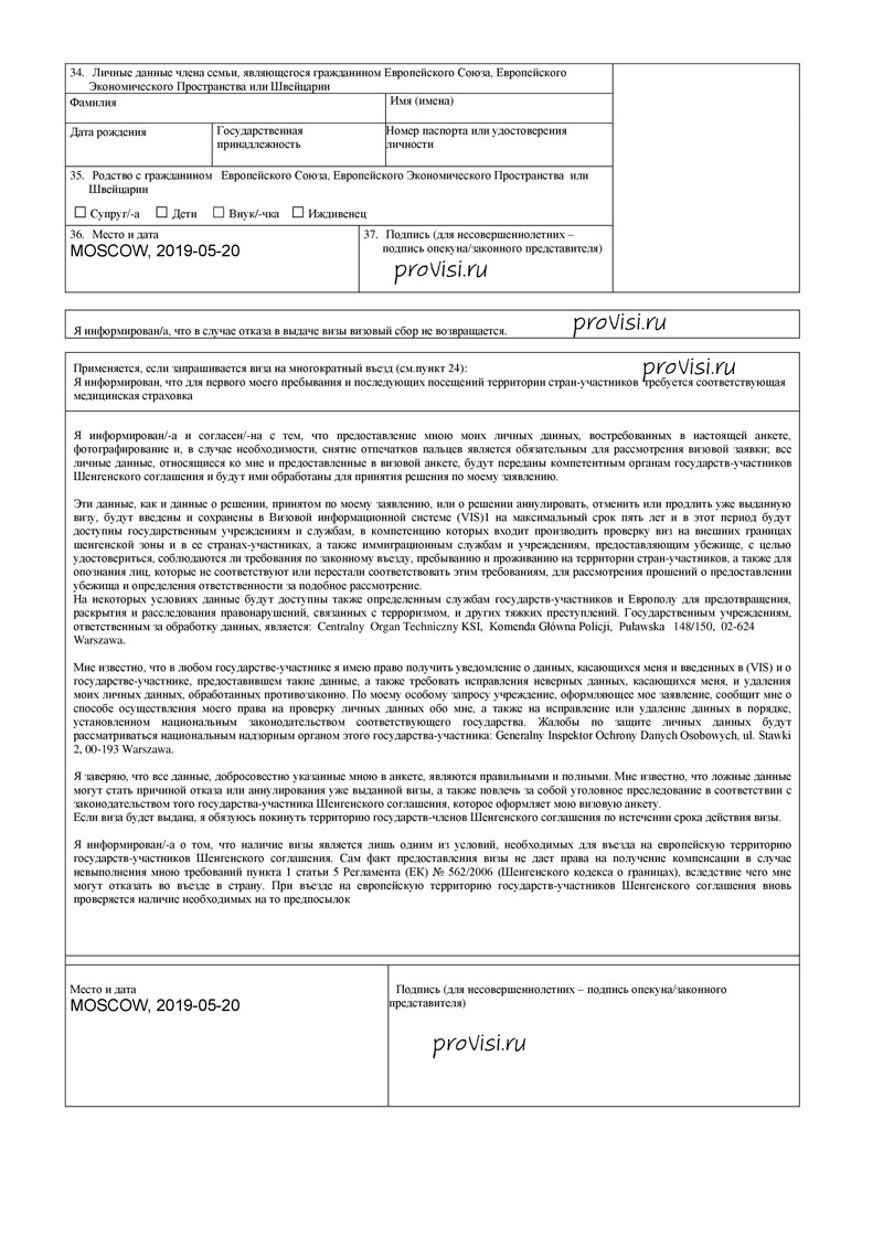 Анкета на визу в Польшу 3