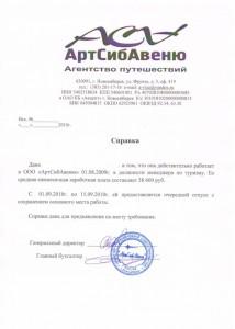 Справка с работы для визы в Чехию